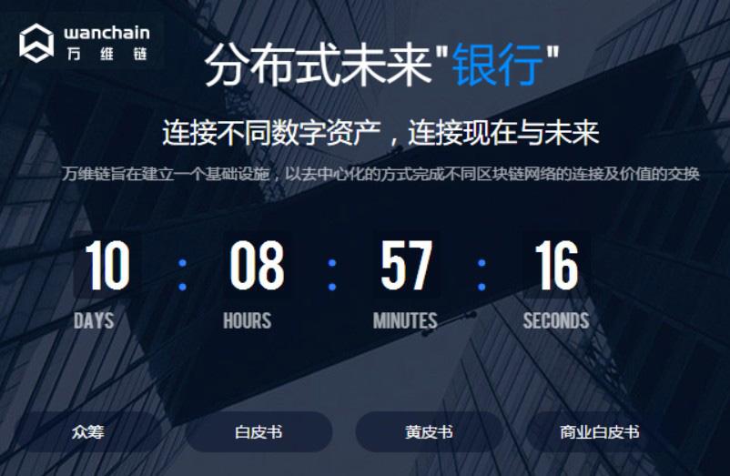 【ICO】万维链-未来分布式银行-8.30 20:00 开启锁定-已结束