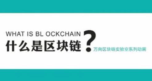 什么是区块链