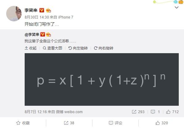 """怎么理解""""李笑来:我这辈子全靠这个公式活着……p=x[1+y(1+z)n]n"""""""