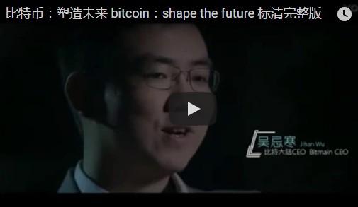 比特币:塑造未来
