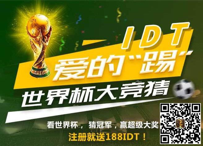 IDT世界杯