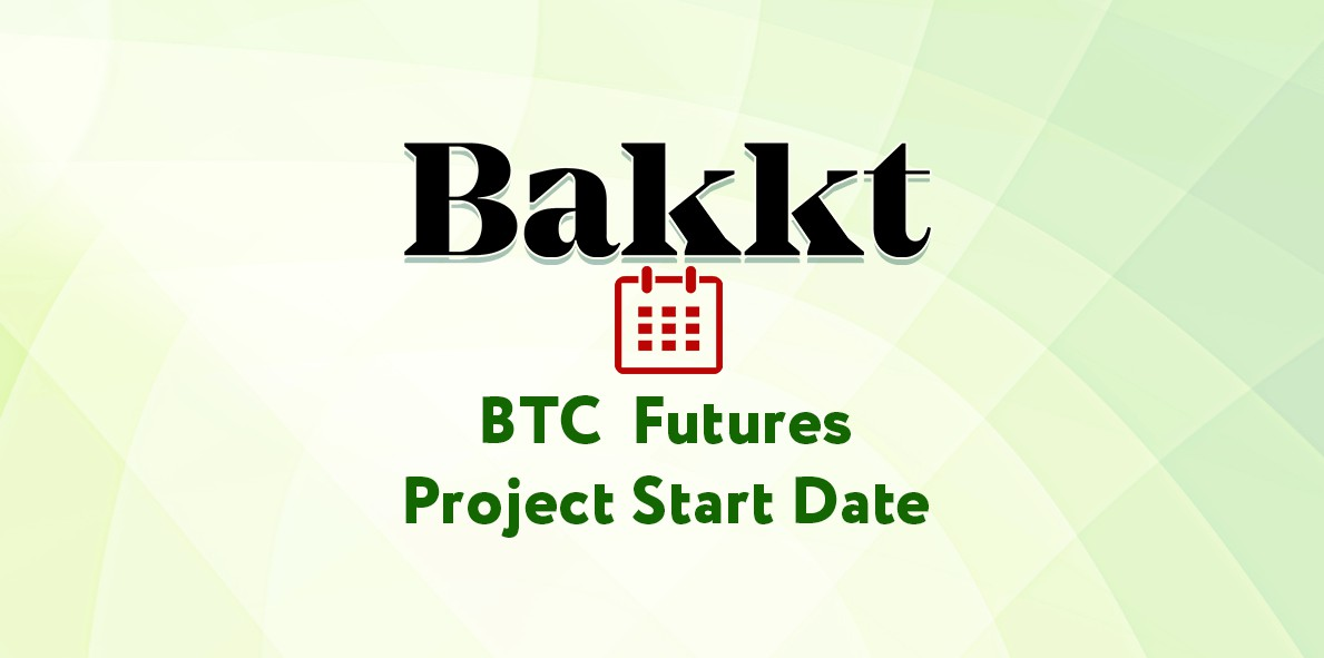 Bakkt宣布比特币(BTC)期货项目正式上线日期