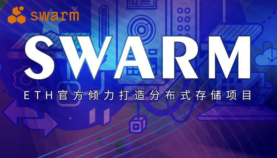 [空投]以太坊Swarm挖矿BZZ教程新手10步以内完成Windows部署领取BZZ!!!